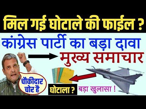 Today Breaking News ! भाजपा को तगड़ा झटका ? Rafale deal , मुख्य समाचार , 2019 Loksabha election