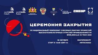 Церемония закрытия чемпионата WorldSkills 2020