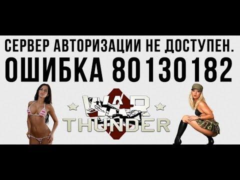 war thunder ошибка 80130182 что делать