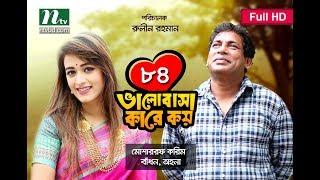 NTV Romantic Drama | VALOBASHA KARE KOY | EP 84 | Mosharraf Karim | Ahona | Badhon