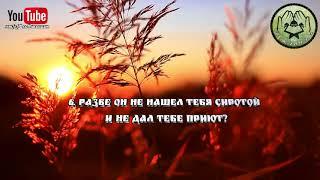 Мишари рашид Сура 93 «АД-ДУХА» («УТРО»)