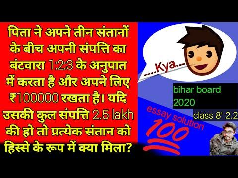 #bihar #board#patnaक्लास 8 चैप्टर 2.2 का क्वेश्चन नंबर 7 का हिंदी सलूशन। #equation essay way