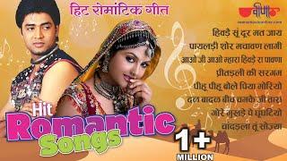 सुरीले राजस्थानी हिट गीत | New Hit Romantic Songs | Rajasthani Top Song | Seema Mishra Songs