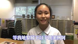 Publication Date: 2019-10-17 | Video Title: 東涌天主教學校 TCCS 1920 年度圖書館早會宣傳