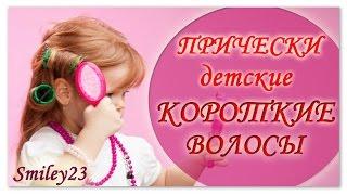 Детские прически на короткие волосы(, 2015-05-24T16:54:14.000Z)