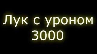 Skyrim - Лук с уроном 3000