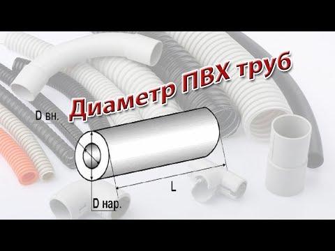 Про выбор диаметра ПВХ труб для прокладки кабелей