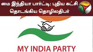 மை இந்தியா பார்ட்டி - புதிய கட்சி தொடங்கிய தொழிலதிபர் | My India Party