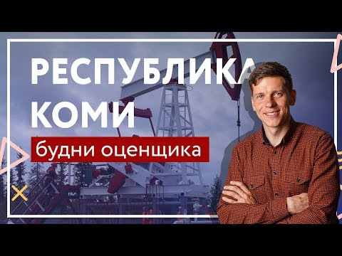 Путешествие по России. Влог оценщика из Коми: Усинск и Ухта