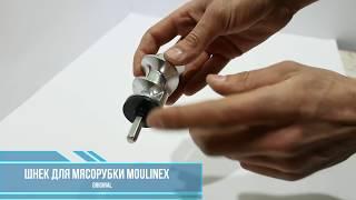 Видео обзор шнека для мясорубок Moulinex