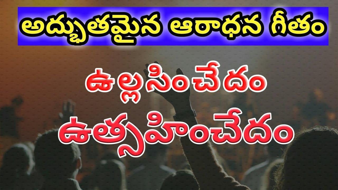 ఉల్లసించేదం ఉత్సహించేదం || New Telugu Christian Song || Ullasinchedam Worship Song