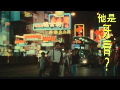 Sixty Million Dollar Man (1995) // Bande-annonce HD (VO)