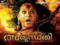 Dolare Dolare Dum(Arundhati Malayalam Dubbed Movie)HD Video Song