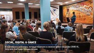 КРТВ. Social, Digital \u0026 Dance
