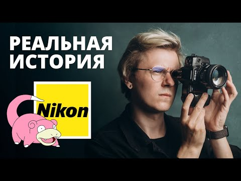 Почему Nikon никогда