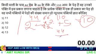 lcm and hcf last class for haryana police and rpf and ssc gd