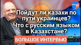 Казахстанский политолог на Украина.ру что на самом деле происходит между РФ и Казахстаном?