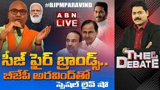 LIVE:సీజ్ ఫైర్ బ్రాండ్స్.. బీజేపీ అరవింద్ తో స్పెషల్ లైవ్ షో    BJP MP Aravind In The Debate    ABN