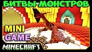 ч.11 Битвы Монстров Minecraft - Лёха против Ночных кошмаров (OreSpawn Mod)