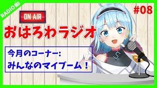 【朝配信】月曜朝6時!琴みゆりのおはろわラジオ!vol.08【雑談】