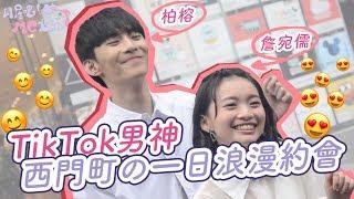 與TikTok男神一日約會ft.柏榕【同居吧MC女孩】7.3爆笑追劇