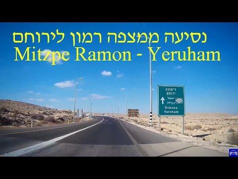 Desert trip. Israel tour. Mitzpe Ramon - Yeruham. Negev,  נהיגה ממצפה רמון לירוחם