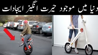 Wonderful invention of science || Unbelievable invention || Top invention of science