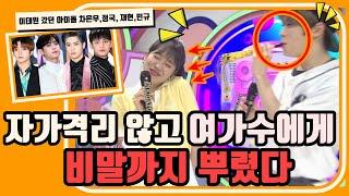 이태원 간 아이돌 방송중 여가수에게 한 행동 경악 - 차은우,정국,재현,민규 논란