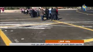 وزارة النقل :مشروع طريق مأجور في سورية سيكون الأول من نوعه