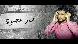 مرسكاوي ليبي #سعد محمود الاخيرة - ياودي ابداع كامله 2022🔥🔥