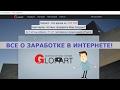 Glopart - сервис приема платежей и каталог партнерских программ Glopart.ru. Честный отзыв.
