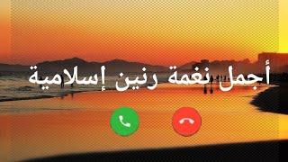 افضل رنات هاتف اسلامية 2020    نغمات رنين حزينة  حالات واتس اب اسلامية ورنات للجوال/اناشيد اسلامية