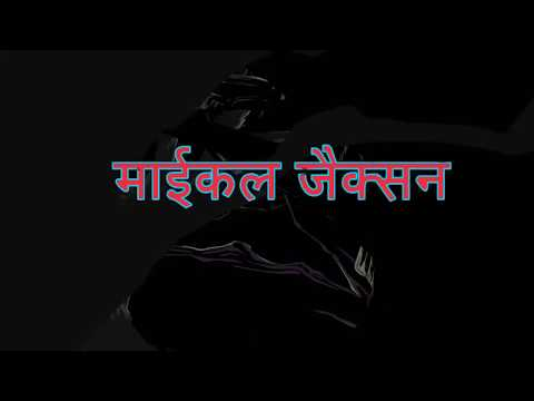 Michael Jackson Scream Hindi Album Teaser...