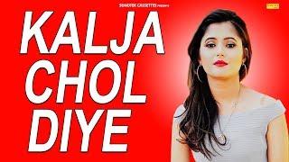 Kalja Chol Diya | Anjali Raghav | Kirshan, Ritu| Dilbag Bithaliya | NewHaryanvi Songs Haryanavi 2018