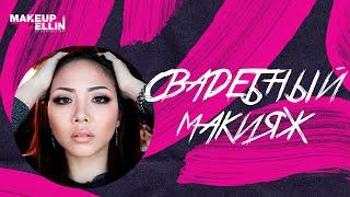 Свадебный  макияж / Philippine Bridal Makeup. Выпуск 12