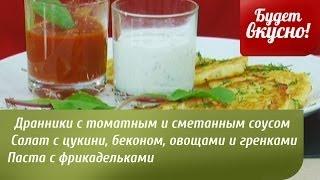 Будет вкусно! 04/06/2014 Дранники. Салат с цукини. Паста с фрикадельками. GuberniaTV