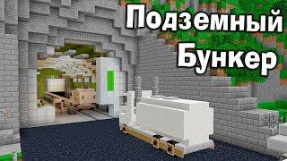 Секретный бункер под землей в майнкрафт! - Версия 1.14