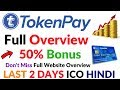 TokenPay Coin ICO Full Website Overview Cryptocurrency Invest Or Not Full Information