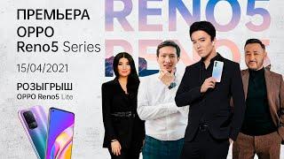ПРЕЗЕНТАЦИЯ: #Oppo #Reno5 Series, эксклюзивный ролик с #ДимашКудайберген + КОНКУРС