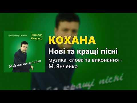 Кохана - Микола Янченко