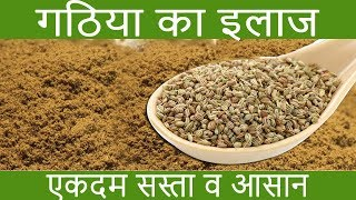 Arthritis - Ayurveda Herbs Natural Remedies (Hindi)