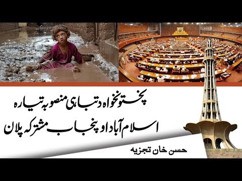 Destruction of Pakhtunkhwa: A project of Pakistan federal governemnt