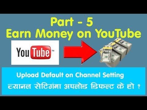 Earn Money on YouTube Part-5 II Upload Default on Channel Setting II च्यानल अपलोड डिफल्ट सेटिंग