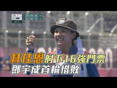 林佳恩射下16強門票 鄧宇成首輪惜敗/愛爾達電視20210729