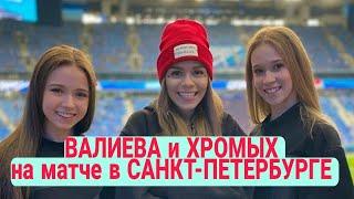 КАМИЛА ВАЛИЕВА и МАЙЯ ХРОМЫХ на матче в САНКТ ПЕТЕРБУРГЕ