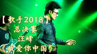 HD高清音质 【歌手2018总决赛】 汪峰   -《我爱你中国》 无杂音清晰版本 【汪峰最后出招!以我爱你中国作为最后演绎歌曲!】