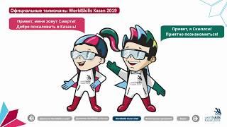 Разработка многостраничной мотивационная презентация всемирного волонтерского движения World Skills