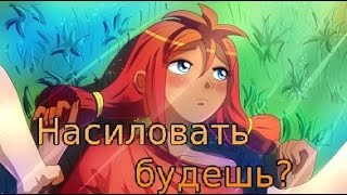 everlasting Summer МОД Насиловать будешь?