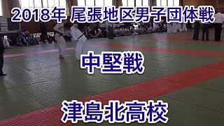 Group high school judo team high school games in Japan 尾張地区男子団体戦 中堅 2018