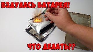 ВЗДУЛАСЬ БАТАРЕЯ! Замена батареи в планшете Teclast.